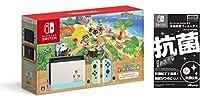 Nintendo Switch あつまれ どうぶつの森セット 液晶保護フィルムEX付き(任天堂ライセンス商品) 付