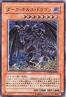 遊戯王/第5期/7弾/PTDN-JP016UL ダーク・ホルス・ドラゴン【アルティメットレア】