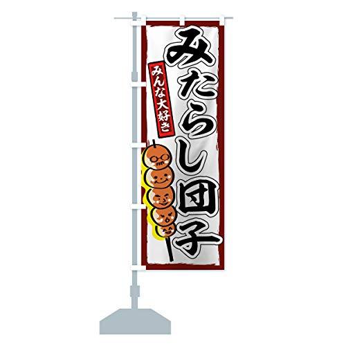 みたらし団子 のぼり旗 サイズ選べます(コンパクト45x150cm 左チチ)