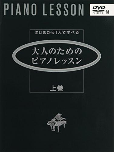 はじめから1人で学べる 大人のためのピアノレッスン 上巻 (DVD付) - 斎藤 芳江