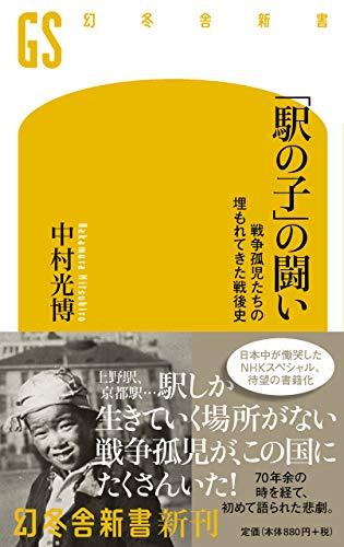「駅の子」の闘い 戦争孤児たちの埋もれてきた戦後史 (幻冬舎新書)