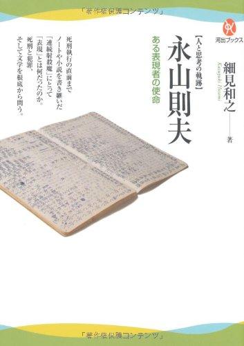 【人と思考の軌跡】永山則夫---ある表現者の使命 (河出ブックス)の詳細を見る