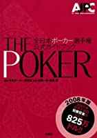 THE POKER―全日本ポーカー選手権公式ガイドブック〈2008年版〉