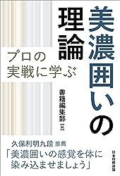 プロの実戦に学ぶ美濃囲いの理論 (マイナビ将棋BOOKS)