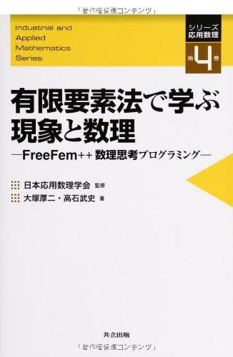 有限要素法で学ぶ現象と数理 ―FreeFem++数理思考プログラミング― (シリーズ応用数理 4)