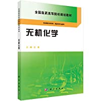 Inorganic Chemistry National Medical universities planning materials(Chinese Edition)