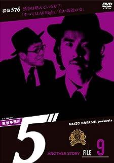 探偵事務所5' Another Story File 9(第14話~第16話) [レンタル落ち]