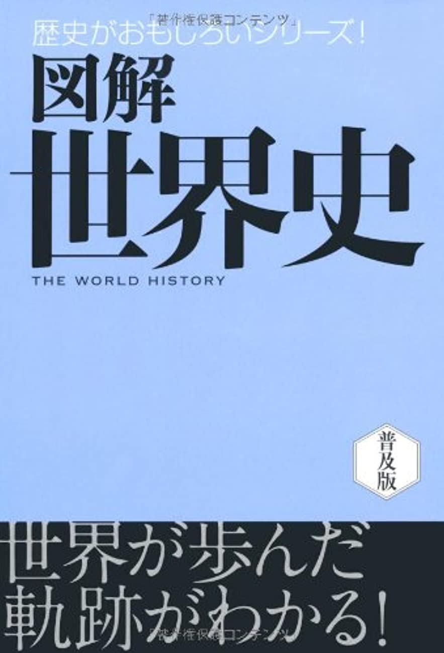 バルセロナ信頼性突破口図解 世界史 (歴史がおもしろいシリーズ!)