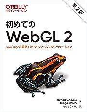 初めてのWebGL 2 第2版 ―JavaScriptで開発するリアルタイム3Dアプリケーション