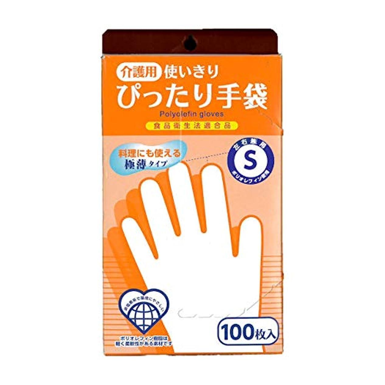透明に経度ブラザー奥田薬品 介護用 使いきりぴったり手袋 Sサイズ 100枚