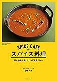 SPICE CAFEのスパイス料理―日々のおかずと、とっておきカレー―