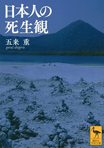 日本人の死生観 (講談社学術文庫)の詳細を見る