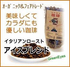 グリーンアイズ アイスブレンド珈琲 200g 挽き(粉)