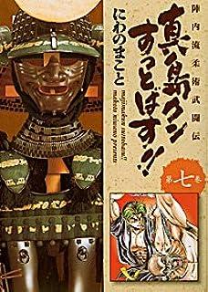 真島クンすっとばす!! 第7巻―陣内流柔術武闘伝 (宙コミック文庫)