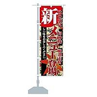 新メニュー のぼり旗 サイズ選べます(コンパクト45x150cm 左チチ)