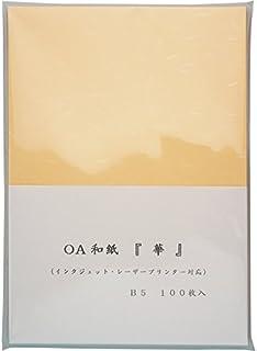 OA 和紙 華 A4 100枚入【華A4 オレンジ HC-640】大礼紙 中厚口 81.4g/m2 [うえむら レーザー・インクジェット対応 だいだい色]