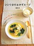 ひとり分のおかずスープ―買い物1回で3つのスープ 小鍋ひとつで野菜たっぷり (Daily Cooking)