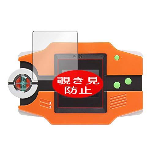 VacFun Anti Espia Protector de Pantalla, compatible con takaratomy Pokemon picture book Z, Screen Protector Filtro de Privacidad Protectora(Not Cristal Templado) NEW Version