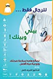 For men Only… Between Me and You: Important Tips for your Health ,Safety and better quality of life (English Edition)