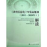 教育信息化十年发展规划2011-2020年)解读