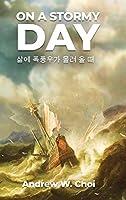 Book 3: On a Stormy Day 삶에 폭풍우가 몰려 올 때