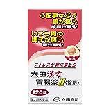 【第2類医薬品】太田漢方胃腸薬Ⅱ 120錠