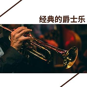 经典的爵士乐 - 最适合看书和学习的灵魂爵士