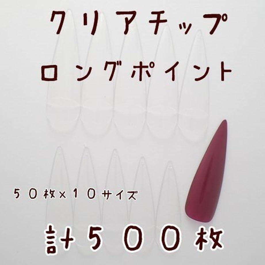アヒルファンキュービックDINAネイル クリアネイルチップ【ロングポイント】50枚×10サイズ計500枚 ネイルチップ