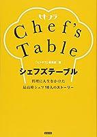 シェフズテーブル 料理に人生をかけた最高峰シェフ10人のストーリー