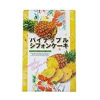 パイナップルシフォンケーキ 大 15個入×2箱 幸栄堂