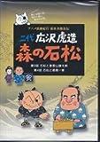 二代 広沢虎造 森の石松2―アニメ浪曲紀行 清水次郎長伝―[DVD]