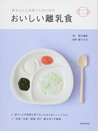 池田書店『赤ちゃんとお母さんのためのおいしい離乳食』