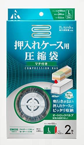 アール【Airsh(エアッシュ)】 押入ケース用マチ付圧縮袋 2枚入り RE-009