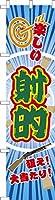 既製品のぼり旗 「射的3」 短納期 高品質デザイン 450mm×1,800mm のぼり