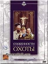 Peculiarities of the National Hunt / Osobennosti natsional'noy okhoty - Russian Soundtrack Only by Aleksandr Rogozhkin