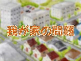 我が家の問題(NHKオンデマンド)