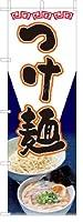 TOSPA のぼり 旗「つけ麺」白地 フルカラー 60×180cm ポリエステル製