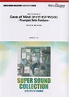 SSC1704 スーパーサウンドコレクション スタジオジブリ吹奏楽 Cave of Mind(ケイヴオブマインド) -Trumpet Solo Feature-/映画「ハウルの動く城」より (SUPER SOUND COLLECTION スタジオジブリ)