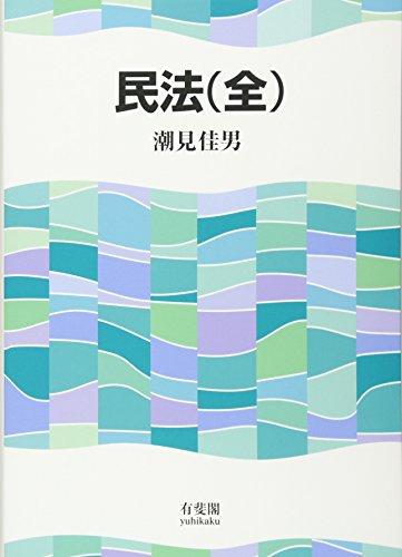民法(全)