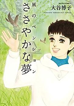 [大谷博子]の風のペンション―ささやかな夢― ペンションやましなシリーズ (ジュールコミックス)