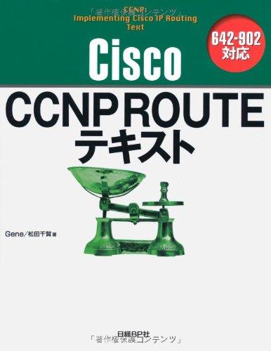 CISCO CCNP ROUTEテキスト 642-902対応