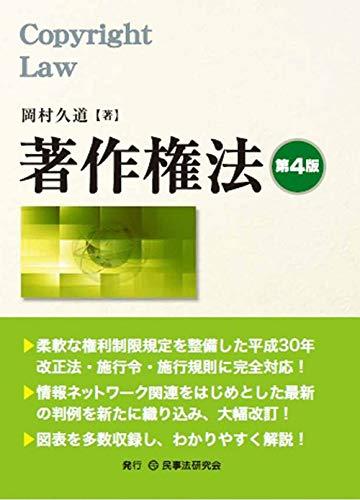 著作権法〔第4版〕