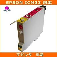 エプソン(EPSON)対応 ICM33 互換インクカートリッジ マゼンタ【単品】JISSO-MARTオリジナル互換インク