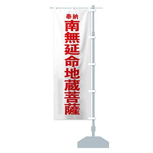 南無延命地蔵菩薩 のぼり旗 サイズ選べます(コンパクト45x150cm 右チチ)