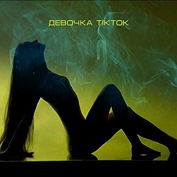 Девочка TikTok