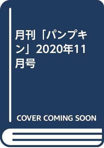 月刊「パンプキン」2020年11月号