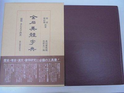 金石異體字典―偏類金石文字弁異 (1980年)