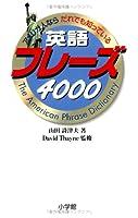 英語フレーズ4000