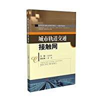 Urban Rail Catenary(Chinese Edition)