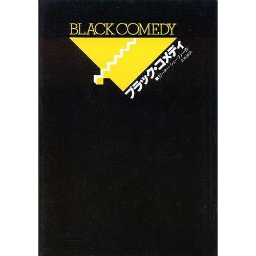 ブラック・コメディの詳細を見る